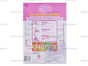 Книга «Stick and Sketch. Принцесса», Ю126084У, отзывы