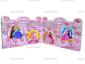 Книга «Детское творчество. В гостях у принцессы», Ю126021Р, фото