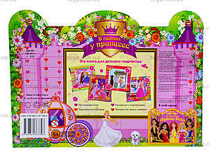 Книга «Детское творчество. В гостях у принцессы», Ю126021Р, отзывы