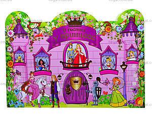 Книга «Детское творчество. В гостях у принцессы», Ю126021Р, цена