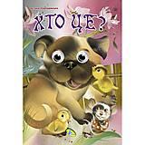 Книга Глазки «Хто це?» Кредо, 100223