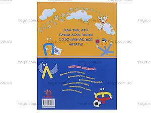 Детская книга-игра «Где живут буквы?», украинская, 9076, фото