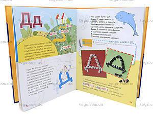 Детская книга-игра «Где живут буквы?», русская, 9069, купить
