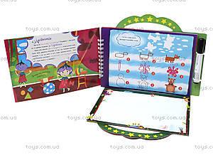 Книга-игра «Рисовальный чемоданчик: Волшебные герои», Л506004У, фото
