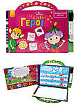 Книга-игра «Рисовальный чемоданчик: Волшебные герои», Л506004У