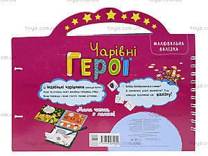 Книга-игра «Рисовальный чемоданчик: Волшебные герои», Л506004У, отзывы