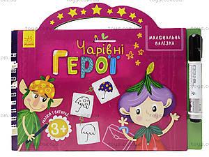 Книга-игра «Рисовальный чемоданчик: Волшебные герои», Л506004У, цена