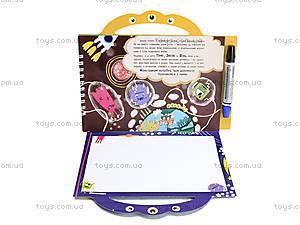 Книга-игра «Рисовальный чемоданчик: Приключения монстриков», Л506003У, купить
