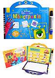 Книга-игра «Рисовальный чемоданчик: Приключения монстриков», Л506003У
