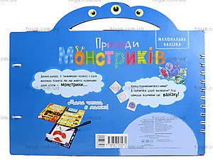 Книга-игра «Рисовальный чемоданчик: Приключения монстриков», Л506003У, отзывы