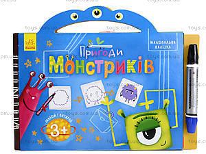 Книга-игра «Рисовальный чемоданчик: Приключения монстриков», Л506003У, цена