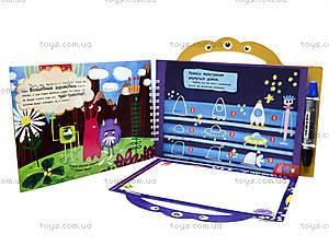 Книга-игра «Приключения монстриков», Л506001Р, фото