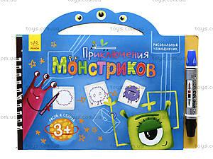 Книга-игра «Приключения монстриков», Л506001Р, цена