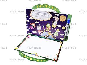 Книга-игра «Рисовальный чемоданчик. Волшебные герои», Л506002Р, купить