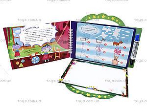 Книга-игра «Рисовальный чемоданчик. Волшебные герои», Л506002Р, фото