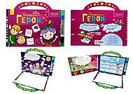 Книга-игра «Рисовальный чемоданчик. Волшебные герои», Л506002Р