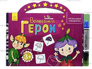 Книга-игра «Рисовальный чемоданчик. Волшебные герои», Л506002Р, цена
