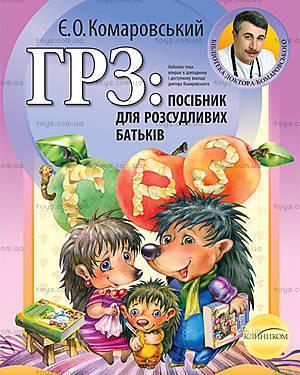 Книга «ГРЗ: Керівництво для розсудливих батьків»,