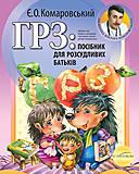 Книга «ГРЗ: Керівництво для розсудливих батьків», , toys.com.ua