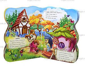 Книга «Жили-были зверята: Медвежонок Топик», А597004У, фото