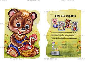 Книга «Жили-были зверята: Медвежонок Топик», А597004У
