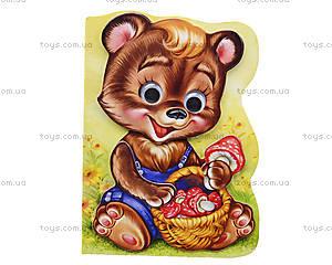Книга «Жили-были зверята: Медвежонок Топик», А597004У, цена