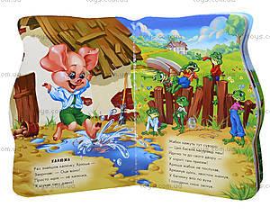 Книга «Жили-были зверята: Поросёнок Хрюша», А597002У, купить