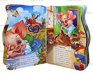 Книга «Жили-были зверята: Поросёнок Хрюша», А597002У, фото