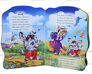 Книга «Жили-были зверята: Зайчик Тимка», А597006У, купить