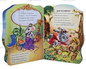 Книга «Жили-были зверята: Зайчик Тимка», А597006У, фото