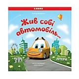 Книга «Жив собі автомобіль..», на украинском, Ю019У