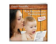 "Книга ""Как вырастить вундеркинда"" Е.Башкова, 765490"