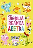 """Книга-картонка """"Первая большая азбука"""" украинский, F00020946"""
