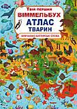 """Книга-картонка """"Твой первый виммельбух Атлас животных"""" украинский, F00022079, купить"""