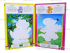 Книжка «Картинки-невидимки. Динозавры», Ю476003РУ, купить