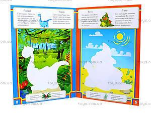 Книжка «Картинки-невидимки. Динозавры», Ю476003РУ, фото