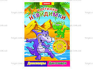 Книжка «Картинки-невидимки. Динозавры», Ю476003РУ, отзывы