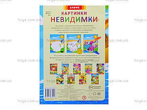 Книжка «Картинки-невидимки. Динозавры», Ю476003РУ, цена