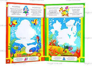 Книга «Картинки-невидимки. Сказки», Ю476010РУ, купить