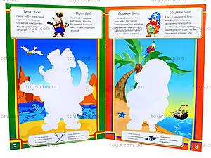 Книга «Картинки-невидимки. Пираты», Ю476004РУ, купить