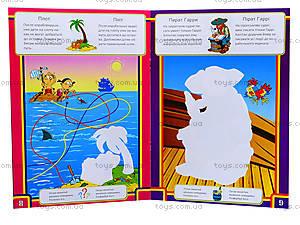 Книга «Картинки-невидимки. Пираты», Ю476004РУ, фото