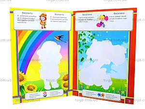 Книга «Картинки-невидимки. Подружки», Ю476002РУ, купить