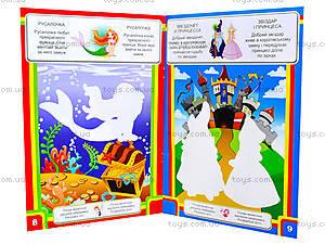 Книга «Картинки-невидимки. Принцессы», Ю476009РУ, купить