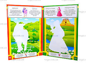 Книга «Картинки-невидимки. Принцессы», Ю476009РУ, фото