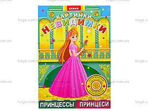 Книга «Картинки-невидимки. Принцессы», Ю476009РУ, отзывы