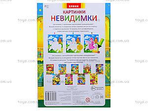 Книга «Картинки-невидимки. Принцессы», Ю476009РУ, цена