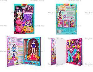 Книжка-игрушка «Fashion. Одеть куклу», Ю464013Р
