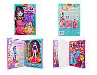 Книжка-игрушка «Fashion. Одеть куклу», Ю464013Р, фото