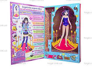 Книжка-игрушка «Fashion. Одеть куклу», Ю464013Р, отзывы