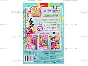 Книжка-игрушка «Fashion. Одеть куклу», Ю464013Р, цена